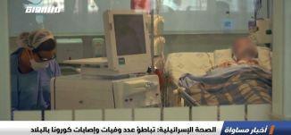 الصحة الإسرائيلية: تباطؤ عدد وفيات وإصابات كورونا بالبلاد،الكاملة،اخبار مساواة،12.05.2020
