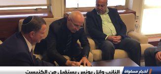 النائب وائل يونس يستقيل من الكنيست، اخبار مساواة، 8-8-2018-قناة مساواة الفضائيه