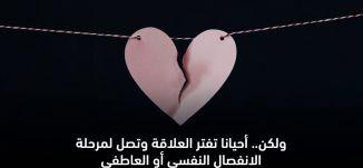 الانفصال الزواجي النفسي- قناة مساواة الفضائية - MusawaChannel
