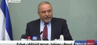 ليبرمان يستقيل من منصبه كوزير للأمن ويدعو لانتخابات مبكرة،الكاملة،اخبار مساواة،14-11-2018- مساواة