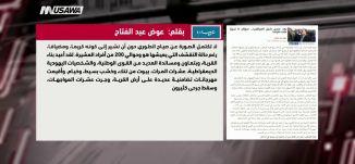 عرب48:بعد سجن شيخ العراقيب... سؤال لا نجرؤ على طرحه،عوض عبد الفتاح مترو الصحافة،2-9-2018