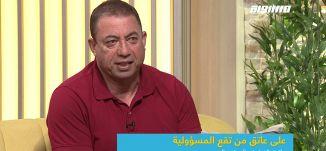 على عاتق من تقع المسؤولية : حالات الغرق في المجتمع العربي،د. أحمد ناطور،صباحنا غير،23.6.2019