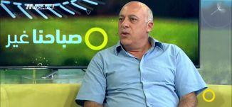 جمعية حقوق المهجرين اطلاق حملة جديدة - وكيم وكيم - صباحنا غير- 13-7-2017 - قناة مساواة