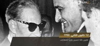 تعيين طه حسين وزيرآ للمعارف ،ذاكرة في التاريخ،   12.1.2018 - قناة مساواة الفضائية