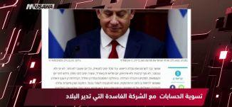 يسرئيل هيوم : تقرير: إصابة شخصيات بارزة من حزب الله ،الكاملة،26-12-2018،مساواة