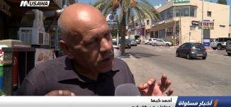 ترحيب فلسطيني بقرار إعادة سفارة بارغواي من القدس إلى تل أبيب،الكاملة،اخبار مساواة،6-9-2018- مساواة
