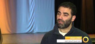 هشام سليمان - المكياج السينمائي والمسرحي - #صباحنا غير -21-1-2016 - قناة مساواة الفضائية