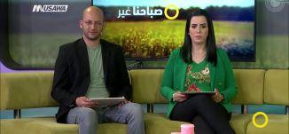 محكمة اللد تنظر في ملاحقة الفنان محمد بكري،صباحنا غير،7-5-2018،مساواة