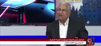 أقوال اعضاء الكنيست العرب للخطة الخماسية - 27-5-2016-#التاسعة - مساواة الفضائية