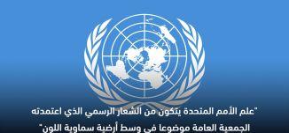 علم الامم المتحدة - قناة مساواة الفضائية