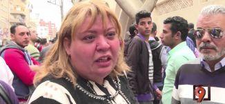 تقرير - تفجيرات الكنائس في مصر - التاسعة مع رمزي حكيم - 11-4-2017 - قناة مساواة الفضائية
