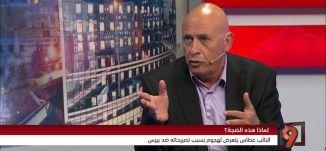 """هذا موقفي من شمعون بيرس، ولن ألاطف الإسرائيليين"""" - د. باسل غطاس - 16-9-2016-#التاسعة"""