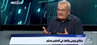 جلجولية : العنف في المدارس ، د. خالد أبو عصبة،وهبي عرار،من الداخل،6-10-2018- مساواة