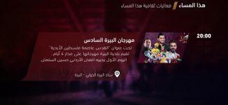 مهرجان البيرة السادس - فعاليات ثقافية هذا المساء - 3-7-2018 - مساواة