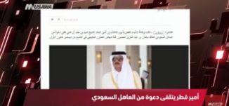رويترز: أمير قطر يتلقى دعوة من العاهل السعودي لحضور القمة الخليجية،مترو الصحافة،05-12-2018