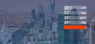 حالة الطقس في العالم -29-10-2019 - قناة مساواة الفضائية - MusawaChannel
