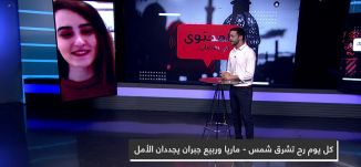 كل يوم رح تشرق شمس - ماريا وربيع جبران يجددان الأمل،المحتوى في رمضان،حلقة 12