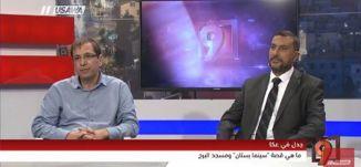 """جدل في عكا؛ ما هي قصة """"سينما بستان"""" ومسجد البرج؟ - عباس زكور وجهاد أبو ريا - التاسعة -24.11.2017"""