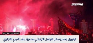 ليفربول يتصدر وسائل التواصل الاجتماعي بعد فوزه بلقب الدوري الانجليزي،بانوراما مساواة،28.06.2020