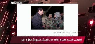 رويترز - تصاعد الاشتباكات بين مسلحي المعارضة في شمال غرب سوريا،مترو الصحافة، 4-1-2019،مساواة