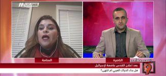 لأول مرة في العلن وفد من البحرين  يزور اسرائيل !، ريم خليفة  ، تغطية خاصة ،12.12.17-  مساواة