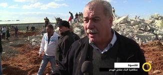 تقرير - مظاهرة ضد هدم البيوت قلنسوة -15-1-2017- #صباحنا_غير- قناة مساواة الفضائية