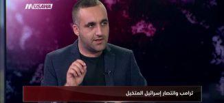 الصحف الإسرائيلية : حالة غضب قد تخرج عن السيطرة هذا اليوم !محمد مصالحة ،ج2،مترو الصحافة 8.12.2017