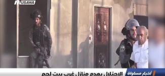 الاحتلال يهدم منازل غرب بيت لحم، اخبار مساواة، 3-9-2018-مساواة