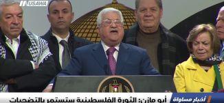 أبو مازن: الثورة الفلسطينية ستستمر بالتضحيات،اخبار مساواة ،الكاملة،31-12-2018- مساواة