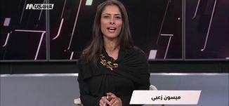 معا : لعنة غزة.. ليبرمان طار.. وستسقط حكومة الاحتلال،الكاملة،15-11-2018، مساواة