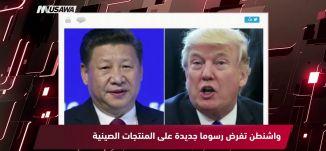 رويترز - البغدادي يُحاول شحذ أنصاره ،مترو الصحافة،23.8.2018،قناة مساواة