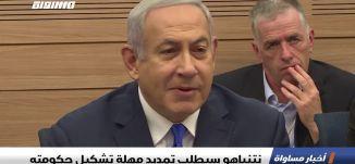 نتنياهو سيطلب تمديد مهلة تشكيل حكومته،اخبار مساواة 12.5.2019، قناة مساواة