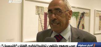 """تقرير : عرب ويهود يلتقون تخليدا لذكرى الفنان """"كنيسبل"""" ، اخبار مساواة، 11-10-2018-مساواة"""