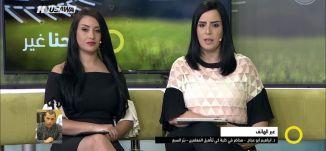 أجواء العيد وتجهيزات استقبال المدارس - د. ابراهيم ابو عجاج  - صباحنا غير -3.9.2017 - مساواة