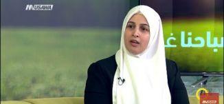 أعشاب وخلطات طبيعية تساعدنا على تحمل الصوم - نسرين ابو شقرة بركات - صباحنا غير- 24-5-2017 - مساواة