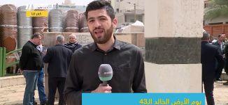 كفر كنا- تحضيرات المسيرة التقليدية،حسان طه ،صباحنا غير،30-3-2019،قناة مساواة