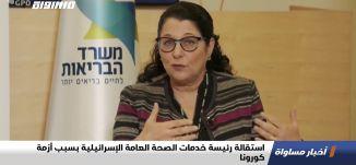 استقالة رئيسة خدمات الصحة العامة الإسرائيلية بسبب أزمة كورونا،اخبار مساواة،7.7.20،مساواة