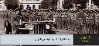 1957 جلاء القوات البريطانية عن الاردن  - ذاكرة في التاريخ -13-6-2019،قناة مساواة