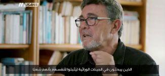شلومو زاند:اليهود هم الوحيدون بالعالم الذي يبحثون بالجينات الوراثية ليُثبتوا لأنفسهم بأنهم شعبًا