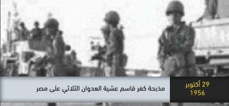 1956 - مذبحة كفر قاسم عشية العدوان الثلاثي على مصر  -ذاكرة في التاريخ-29.10.19.،قناة مساواة