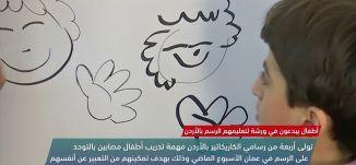 مسيرة مشاعل لنصرة فلسطين   -view finder-  8-1-2018 -  قناة مساواة الفضائية