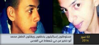 2014 - مستوطنون اسرائيليون يخطفون ويقتلون الطفل محمد أبو خضير -  ذاكرة في التاريخ - 02.07.2019