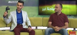 السوشال ميديا ودور قناة مساواة وأهميتها الإعلامية ،وائل عواد،ايهاب بطو،مسعود غنايم، 18-6-2018