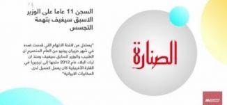 الصنارة : السجن 11 عاما على الوزير الاسبق سيغيف بتهمة التجسس،صباحنا غير،27-2-2019