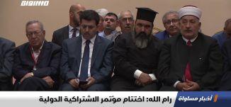 رام الله: اختتام مؤتمر الاشتراكية الدولية،اخبار مساواة 31.07.2019، قناة مساواة