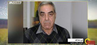 هاشم محاميد ابو اياد في ذمة الله  !! -  رامز جرايسي - صباحنا غير، 3.4.2018، قناة مساواة الفضائية