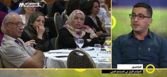 لأول مرة مؤتمر طبي حول مرض الباركنسون - د. زياد محاميد،  محمد زيد - صباحنا غير -9.10.2017