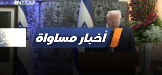 نفير للتصدي لهدم الخان الأحمر،اخبار مساواة،21.10.2018، مساواة