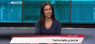 المعركة الانتخابية تزيد التحديات الأمنية أمام إسرائيل،بقلم : إيلي بن مئير ،مترو الصحافة،11-1-2019