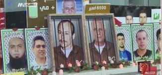 تقرير - شكوك تحوم حول فيديو مروان البرغوثي - وائل عوّاد - التاسعة مع رمزي حكيم  - 9-5-2017 - مساواة